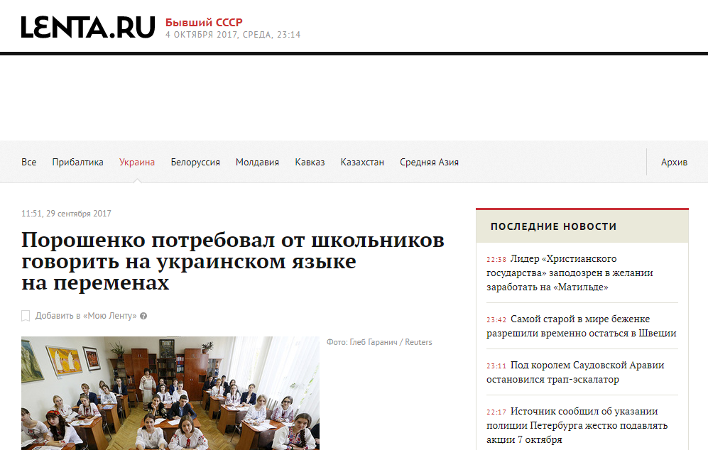 Russian media misinform that school children in Ukraine will have to speak only in Ukrainian, even during breaks