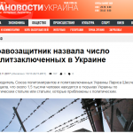 Ukraine, political prisoners, The Revolution of Dignity, Larisa Shesler, Mykola Azarov, Andriy Parubiy